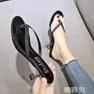 夾腳拖鞋 夏季新款時尚外穿外出夾趾細跟人字拖貓跟高跟百搭涼拖鞋女潮 韓菲兒