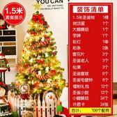 現貨 聖誕裝飾品聖誕樹套裝豪華加密大型聖誕樹1.5米套裝聖誕節【快速出貨好康八折】
