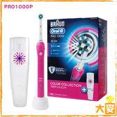 【百靈Oral-B】3D電動牙刷 PRO1000P(粉) 清潔+牙齦護理模式PRO1000