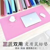 滑鼠墊純色防水皮革鼠標墊超大號游戲桌墊粉色可愛筆記本辦公定制寫字墊   良品鋪子