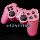 【PS3週邊 可刷卡】 俏粉紅色 原廠無線震動手把 搖桿 控制器 公司貨 【中古二手商品】台中星光