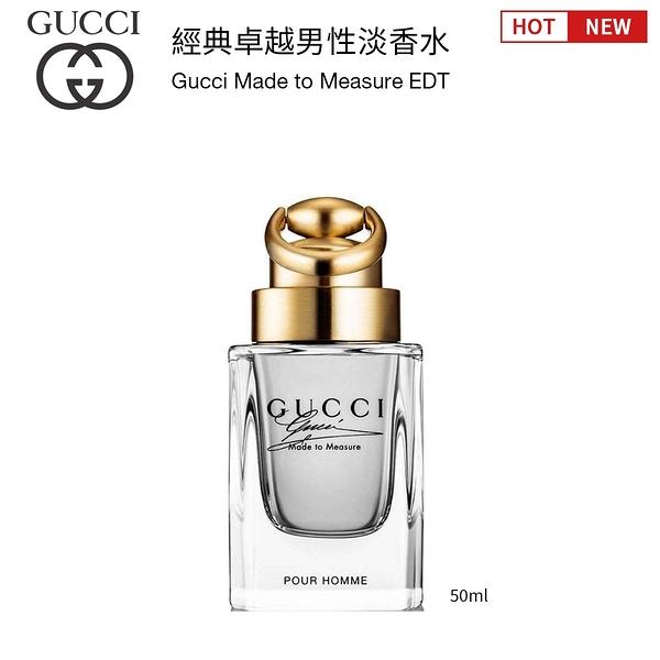 Gucci Made to Measure 經典卓越男性淡香水 50ml 氣質男香 【SP嚴選家】