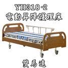 電動床 YH318-2 護理床 雙開式護...