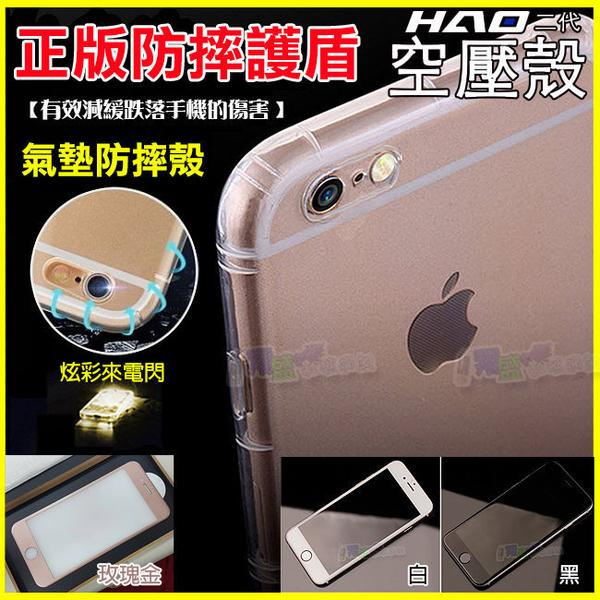 氣墊空壓殼 iPhone 7 8 6S Plus X/S8+/Note8 贈美國康寧大猩猩9H全螢幕滿版3D全曲面包覆 鋼化防爆玻璃