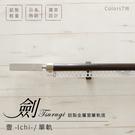 鋁合金伸縮軌道 劍系列 壹-Ichi-裝飾頭 單軌 70-120cm 造型窗簾軌道DIY 遮光窗簾專用軌道