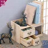 書架 實木桌面置物架學生書桌桌上書架飄窗收納書櫃書櫥辦公抽屜收納盒