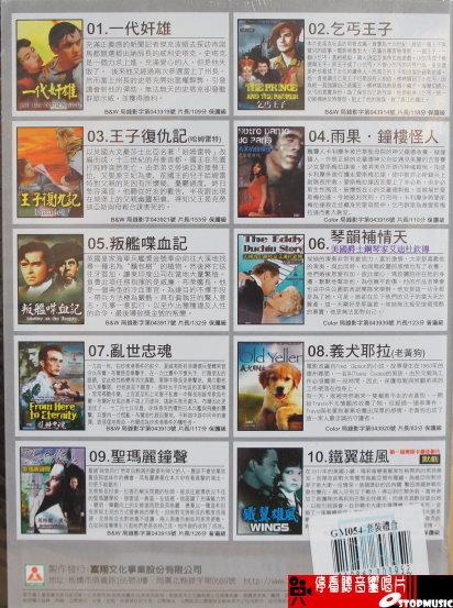 【停看聽音響唱片】【DVD】奧斯卡經典大賞17