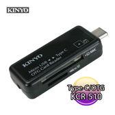 KINYO 耐嘉 KCR-510 TypeC + OTG 二合一Micro USB多功能讀卡機