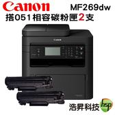 【搭051相容碳粉匣二支 ↘13990元】Canon imageCLASS MF269dw 黑白雷射印表機