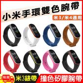 小米手環3/小米手環4雙色撞色錶帶腕帶 矽膠腕帶 替換腕帶