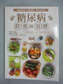 【書寶二手書T1/養生_XCP】糖尿病飲食與治療:以正確知識、吃對食物…_陳煥文