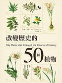 (二手書)改變歷史的50種植物
