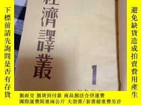 二手書博民逛書店罕見經濟譯叢1955年1-6期Y275008
