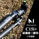 【補貨中10905】瑪瑟士 C15i+ 碳纖維反折三腳架 套組 碳纖 旅行 輕便 三腳架 馬小路 三年保固