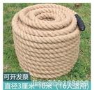 繩子 拔河比賽專用繩幼兒園親子活動趣味拔河繩成人兒童拔河繩子粗麻繩 星河光年DF