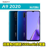 OPPO A9 2020 4G/128G 6.5吋 贈側翻皮套+9H玻璃貼 智慧型手機 24期0利率 免運費