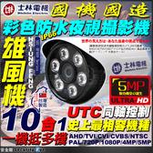 【台灣安防家】士林電機 雄風機 AHD 5百萬 6陣列 紅外線 IP66 防水 攝影機 適 5MP 監控 4路 8路 16路 DVR
