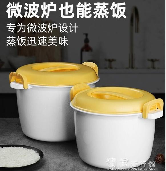 蒸屜微波爐蒸盒專用器皿蒸鍋碗加熱米飯蒸飯蒸籠鍋蒸飯煲塑膠碗加熱碗 獨家流行館