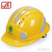安全帽 安全帽工地施工反光條領導電力建筑工程頭盔透氣勞保男女 CP1488【棉花糖伊人】