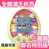 日本 塔麻可吉 Tamagotchi mix 三麗鷗聯名 限定特別版 遺傳配對電子寵物雞【小福部屋】