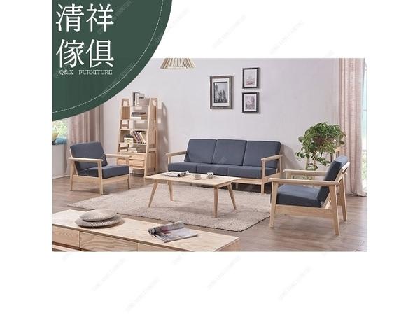 【新竹清祥傢俱】NLS-01LS02-北歐梣木簡約沙發 (1+1+3人位)
