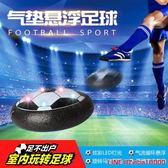 雙人氣墊迷你空氣懸浮足球電動室內親子互動男孩運動玩具兒童體育 一件免運盛典