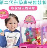 抓娃娃機 兒童玩具迷妳抓娃娃機夾公仔機投幣糖果機扭蛋小型家用新款益智igo 傾城小鋪