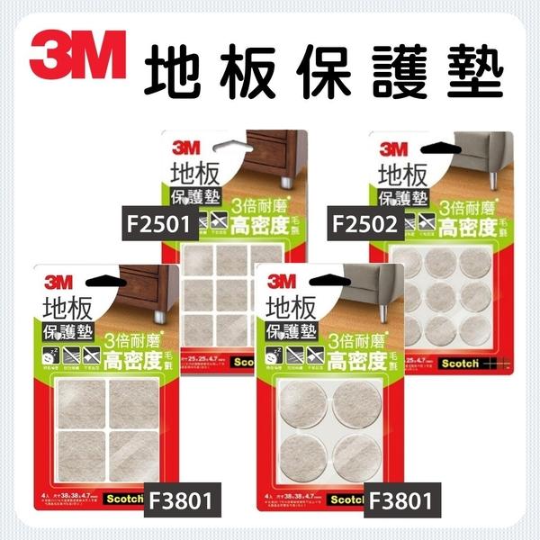 3M 地板保護墊F2501/F2502/F3801/F3802