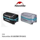 【愛瘋潮】Naturehike 多功能便攜行李收納包(M)/(L) 旅行包
