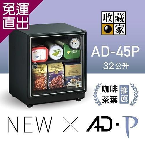 收藏家 AD-45P電子防潮箱 32公升【免運直出】
