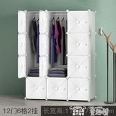 折疊衣櫃 簡易衣櫃佐勒簡約現代經濟型成人組裝塑料多功能雙人衣櫥收納櫃子 童趣屋