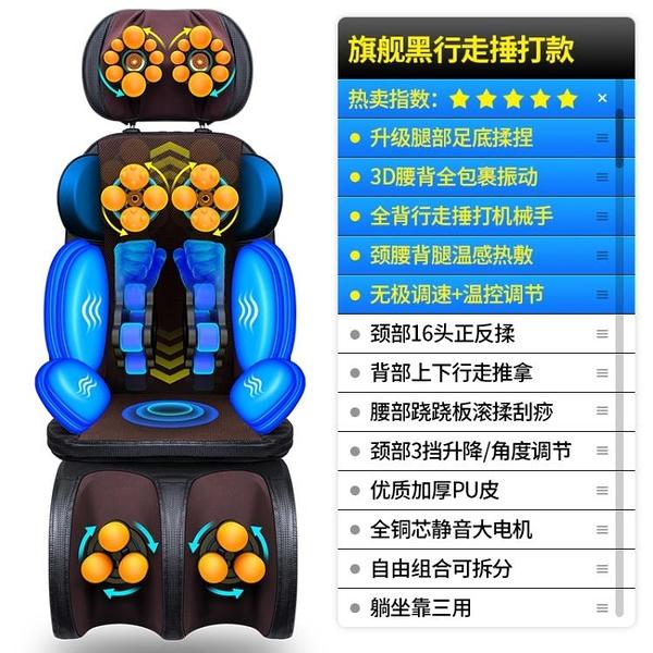 按摩椅家用全自動按摩墊頸椎腰部全身老年人肩背部推拿小型按摩器 MKS快速出貨