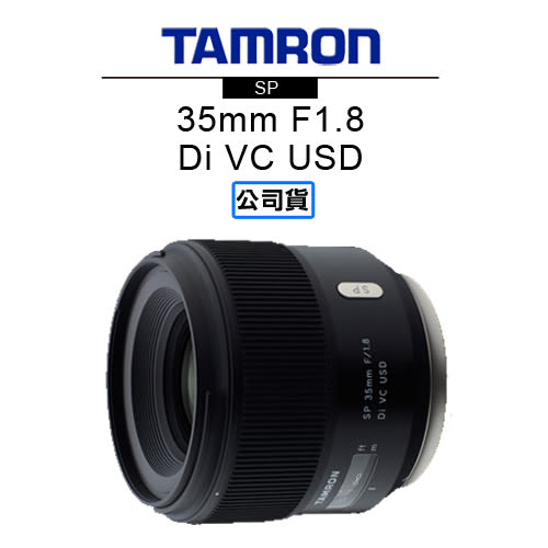6期0利率 3C LiFe TAMRON騰龍 SP 35mm F1.8 Di VC USD 鏡頭 Model F012 俊毅公司貨