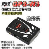 【小樺資訊】含稅掃瞄者GPS-W3測速器台灣製V3進階版免費更新 衛星定位 汽車/罰單/超速