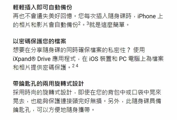 【聖影數位】SanDisk iXpand Luxe APPLE OTG USB 64GB Type-C 3.0 雙用隨身碟 公司貨 SDIX70N-064G-GN6NN