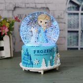 女孩雪花冰雪奇緣水晶球艾莎公主音樂盒八音盒圣誕節兒童 【快速出貨超夯八八折】