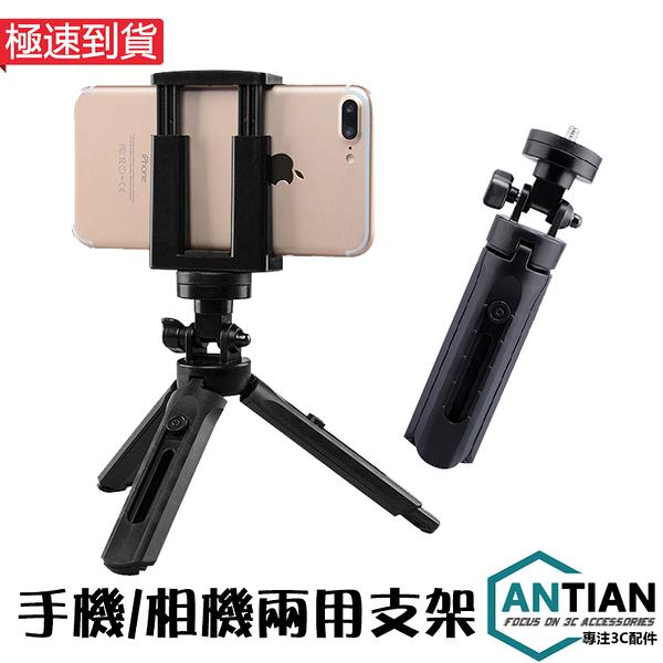 手機支架 相機支架 可伸縮式 桌面 直播支架 支撐杆 自拍架 三腳架 兩用支架 360度旋轉