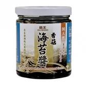 純天然香菇海苔醬
