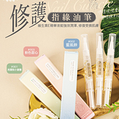 香水花園 修護指緣油筆 30ml 香味可選【小紅帽美妝】