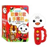 【風車】FOOD超人-歡樂兒歌手搖鈴(紅)←音樂 唱歌 兒歌 音樂 玩具