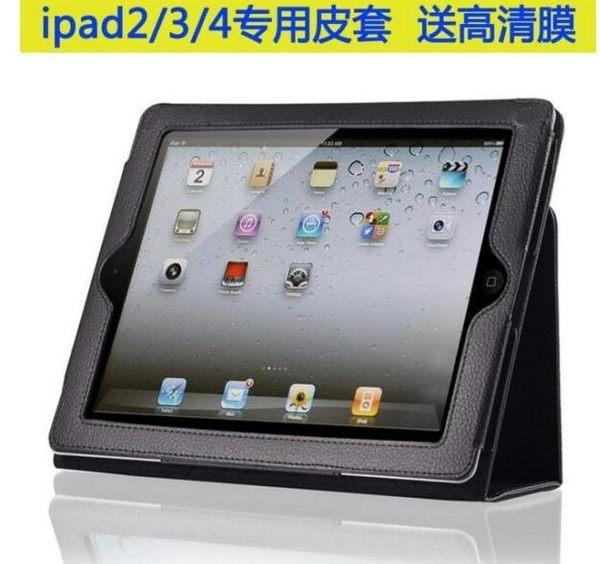 現貨出清蘋果iPad2 iPad3 iPad4保護套休眠全包邊皮套防摔平板電腦殼外殼 遇見生活10-5