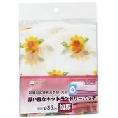 橘之屋 彩繪日式密網洗衣袋-丸形【愛買】