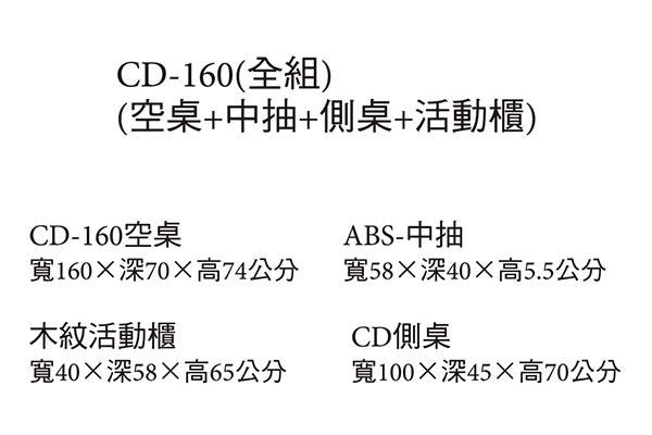 【森可家居】木紋CD-160辦公桌(全組) 7JX281-1