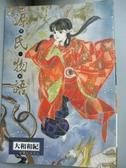 【書寶二手書T2/漫畫書_NGJ】源氏物語1_涂翠花, 大和和紀, more