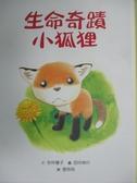 【書寶二手書T6/兒童文學_HMQ】生命奇蹟小狐狸_今井雅子 , 張玲玲