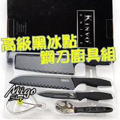 【高級黑冰點鋼刀廚具組】黑冰點鋼刀五件套廚房套刀不銹鋼禮品刀具