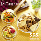 (限定)好食光 綜合菇脆片(60gX2包)_菇菇全餐一包全滿足