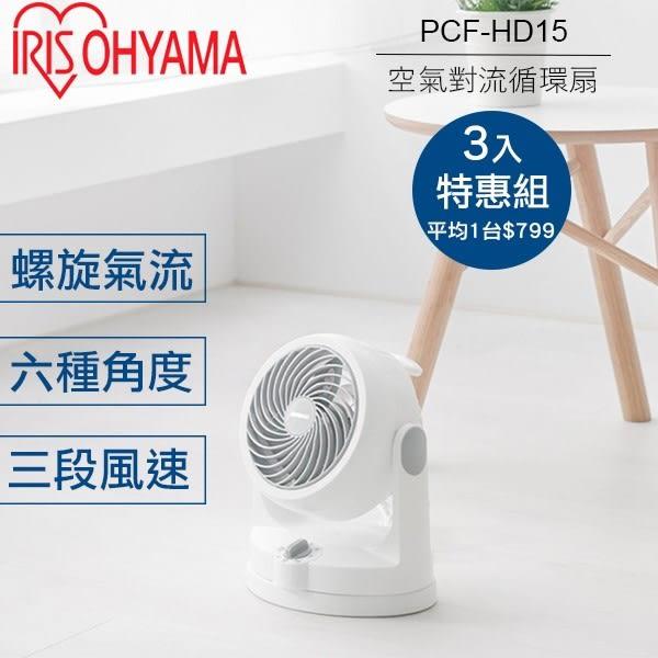 【3入特惠組】日本 IRIS 空氣循環扇 HD15 PCF-HD15W 空氣對流循環扇 群光公司貨 保固一年