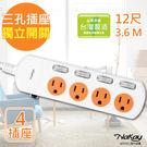 【NAKAY】12呎 3P四開四插安全延長線(NY144-12)台灣製造