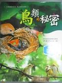 【書寶二手書T8/少年童書_YGF】鳥類的秘密_徐廷華